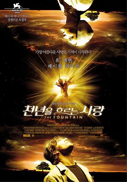 D:\[인디포스트]\[대런 아로노프스키]\4. 영화 천년을 흐르는 사랑 포스터.jpg