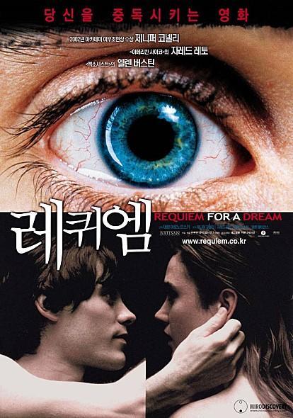 D:\[인디포스트]\[대런 아로노프스키]\3. 영화 레퀴엠 포 어 드림 포스터.jpg