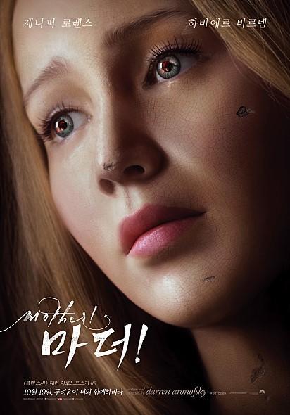 D:\[인디포스트]\[대런 아로노프스키]\20171018 사진\8. 영화 마더 포스터.jpg